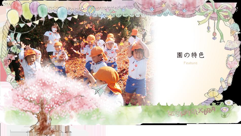 中津川市の保育園は東さくら保育園。一時預かり保育と延長保育も行っています。