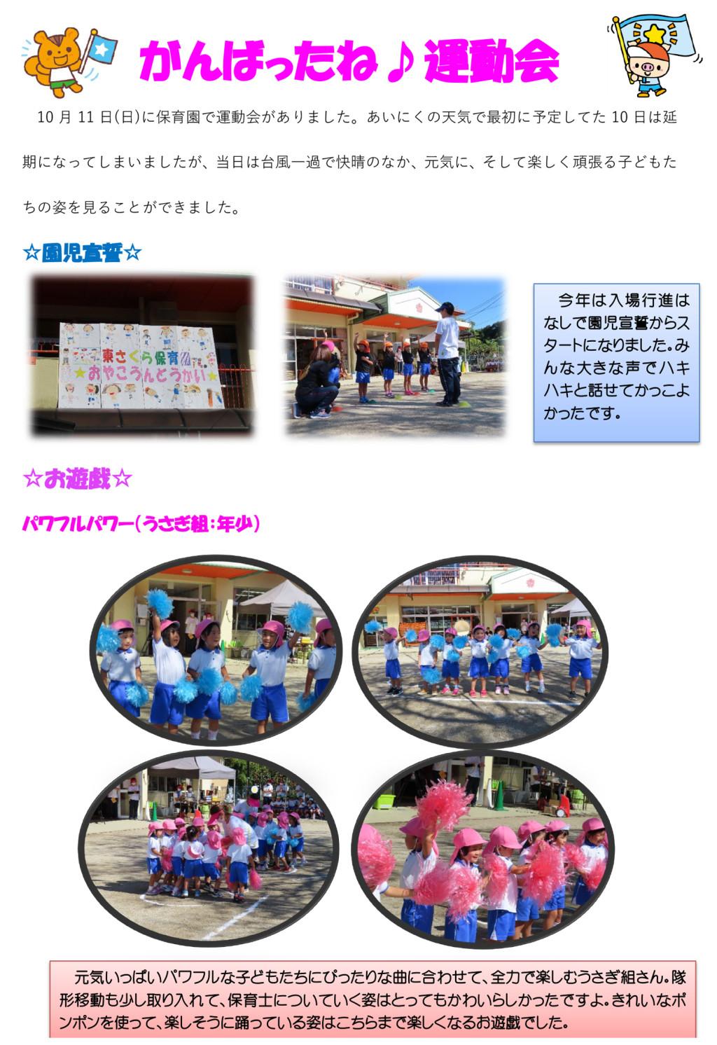10月11日は親子運動会がありました-1