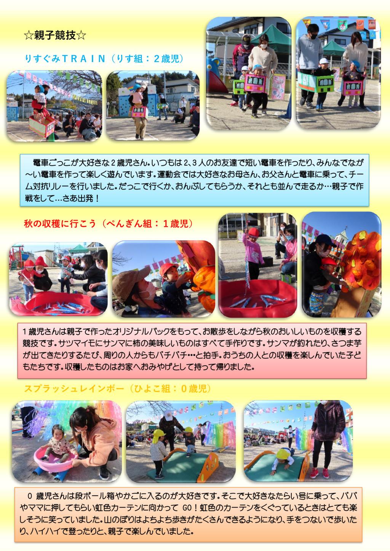 11月14日は未満児さんの親子運動会がありました-02